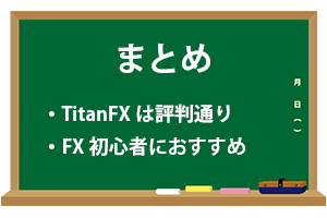 TitanFXまとめ