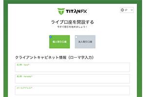 TitanFX口座開設その①:個人情報入力