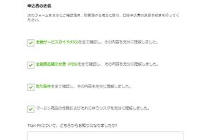 TitanFX口座開設手順④:申込書の送信