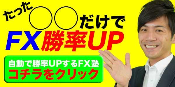 はたけFXブログ記事用LINE@バナー