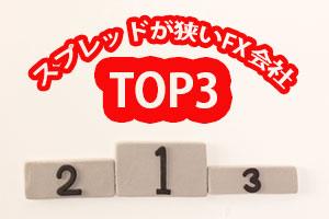 スプレッドが狭いFX会社TOP3