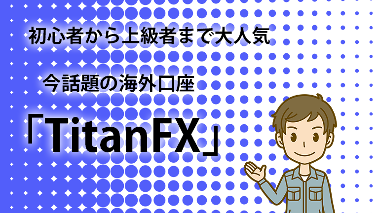 """2019年話題の""""TitanFX""""が評判通りの好条件でおすすめ!"""