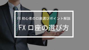 初心者が選ぶべきFX口座の特徴!口座選びのポイント解説