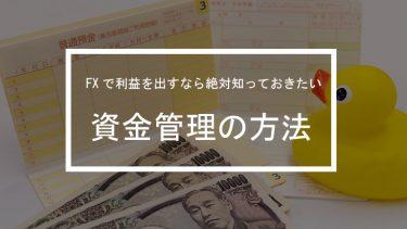 FX初心者に一番知ってもらいたい資金管理の方法