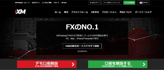 FX海外口座おすすめ第1位:XM