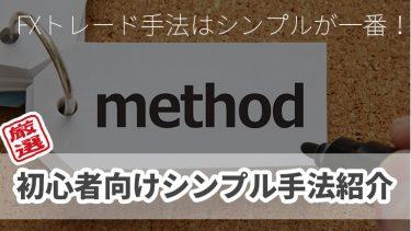 FXトレード手法はシンプルが一番!初心者でもできるシンプル手法紹介