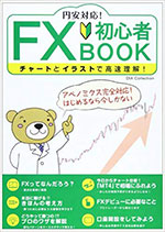 円安対応!FX初心者BOOK―チャートとイラストで高速理解!-(DIA-COLLECTION)