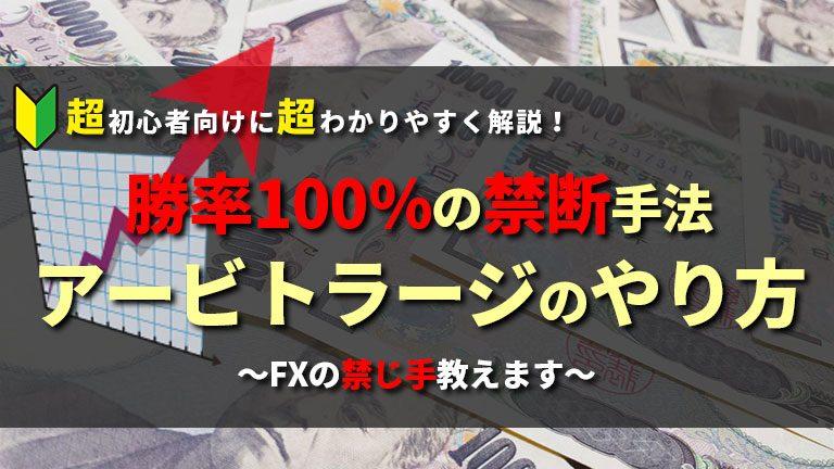 FXで勝率100%の禁断手法アービトラージとは?|FX手法解説