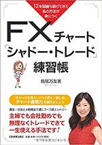 FXチャートシャドートレード練習帳