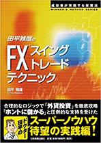 田平式FXスイングトレードテクニック