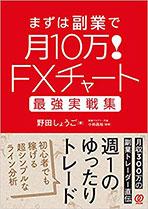 まずは副業で月10万円!FXチャート最強実践集
