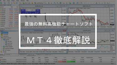 初心者向けMT4完全マニュアル|FX初心者向け解説