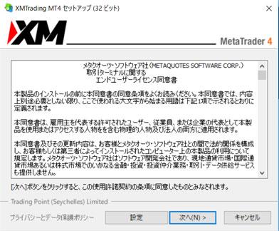 MT4ダウンロード|確認メッセージ