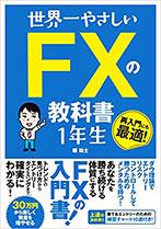 世界一やさしいFXの教科書