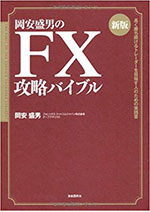 岡安盛男のFX攻略バイブル
