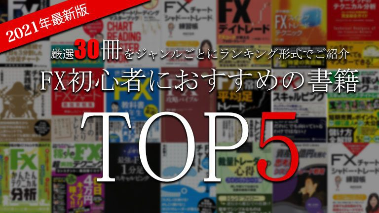 【2021年最新版】FX初心者が見るべき参考書ジャンル別に厳選30冊を紹介します!