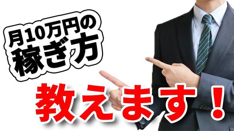 FX初心者が月10万円を安定して稼ぐ方法を1から10まで教えます!