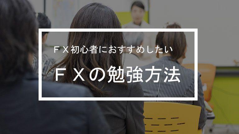 FX初心者におすすめしたいFXの勉強方法