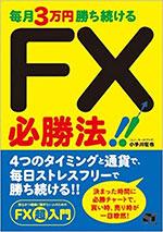 毎月3万円勝ち続ける-FX必勝法!-!