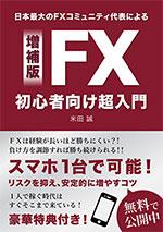 FX初心者向け超入門-増補版