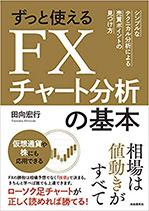 ずっと使えるFXチャート分析の基本-(シンプルなテクニカル分析による売買ポイントの見つけ方)