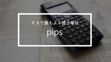 FXで用いられる単位 pips(ピップス) を初心者向けに分かり易く解説