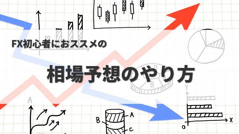 FX初心者におすすめの相場分析方法の紹介