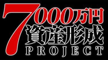 クロスシステム資産7000万形成プロジェクト
