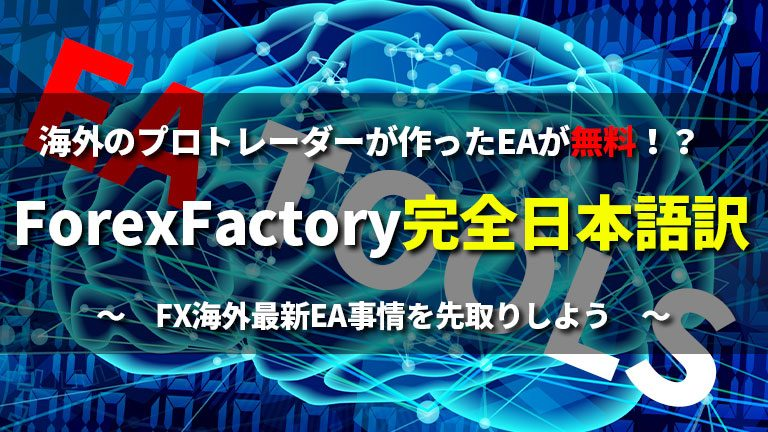 フォレックスファクトリーなら海外FX自動売買ツールが無料