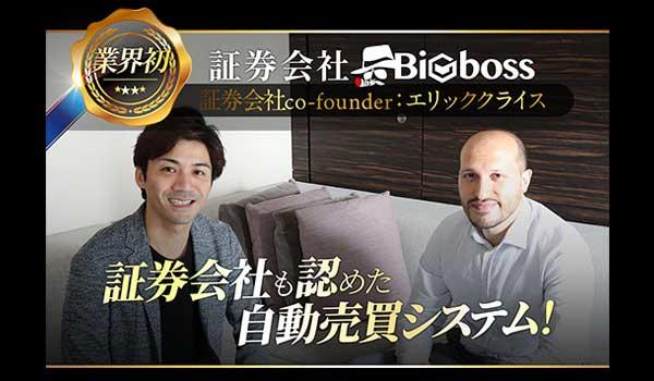 BIGBOSSエリック氏との対談