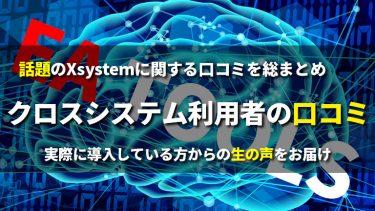 FX自動売買ツール『クロスシステム』利用者による口コミ