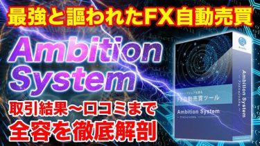 FX自動売買ツールアンビションシステムの概要と口コミ