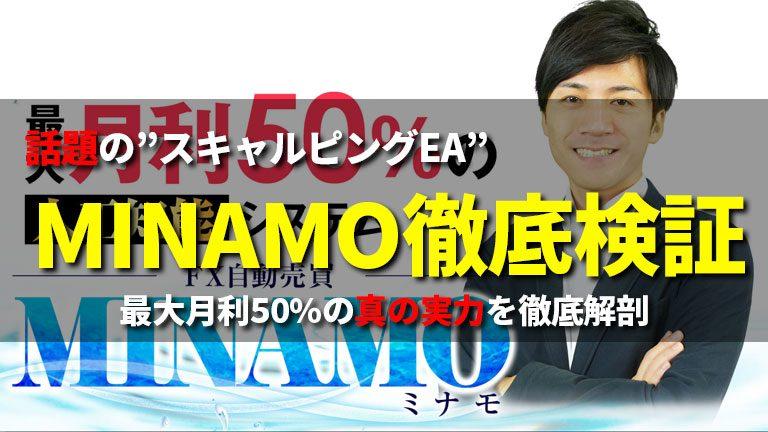 FX自動売買MINAMOミナモの概要と実力を徹底検証
