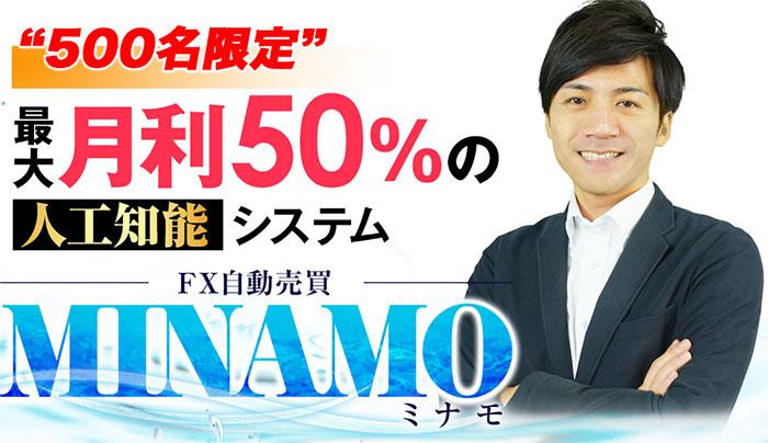 minamo500名限定画像