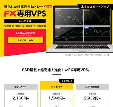 お名前.com-for-MT4