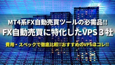 FX自動売買に特化したVPSを3社紹介!費用やスペックで徹底比較