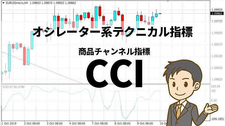 CCI(商品チャンネル指数)とは?|FXインジケーター図鑑