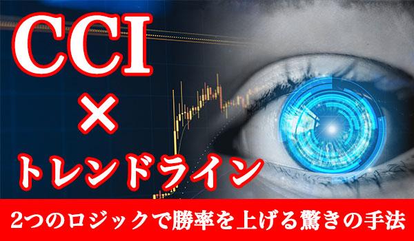 レンジで使えるFX手法!CCIとトレンドラインで高確率エントリー
