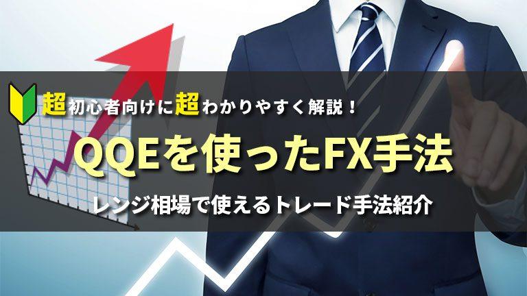 QQEを使ったFX取引手法の解説