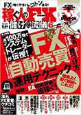 稼ぐ人のFX-儲けの流儀6-(超トリセツ)