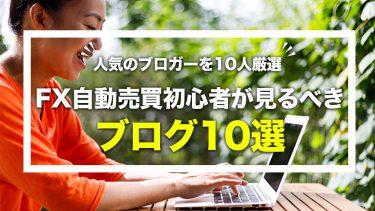 ブログ紹介!fx自動売買初心者が見るべきブログ10選