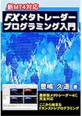 新MT4対応-FXメタトレーダープログラミング入門