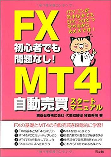 MT4自動売買スタートマニュアル