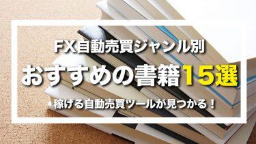 FX自動売買(EA)初心者に読んでほしいおすすめ本15選