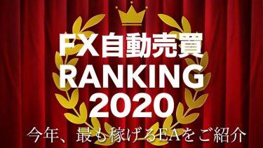 【2020年最新版】FX自動売買ツールおすすめランキングTOP5