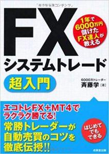 1年で6000万円儲けたFX達人が教える-FXシステムトレード超入門