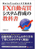 MetaTrader-4で始める-FX自動売買システム作成の教科書