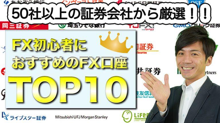 FX口座開設方法と初心者におすすめ口座TOP10