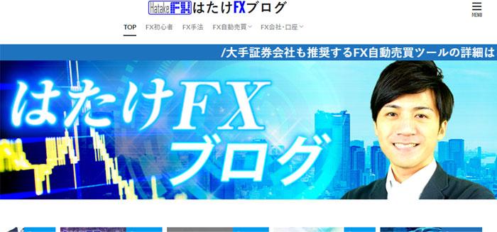 はたけFXブログ