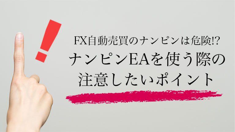 ナンピンロジックのFX自動売買(EA)を使う時の注意事項とは?